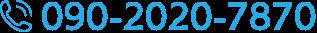 090-2020-7870